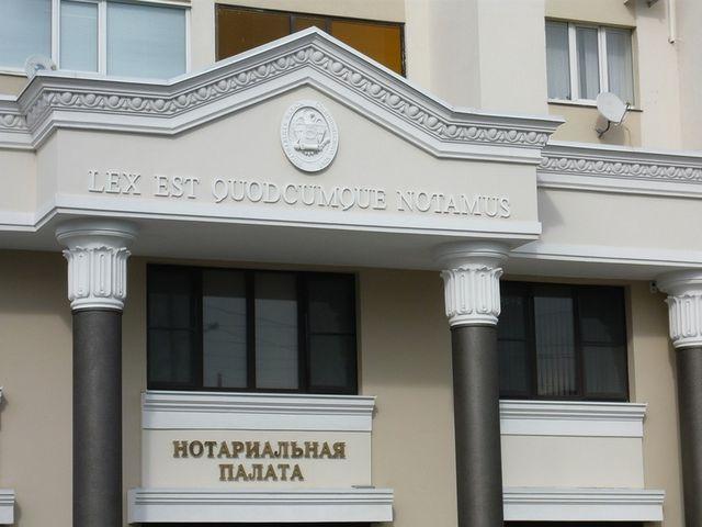 Нотариальная палата разъяснила вопрос об оплате услуги правового и технического характера, Юридическ