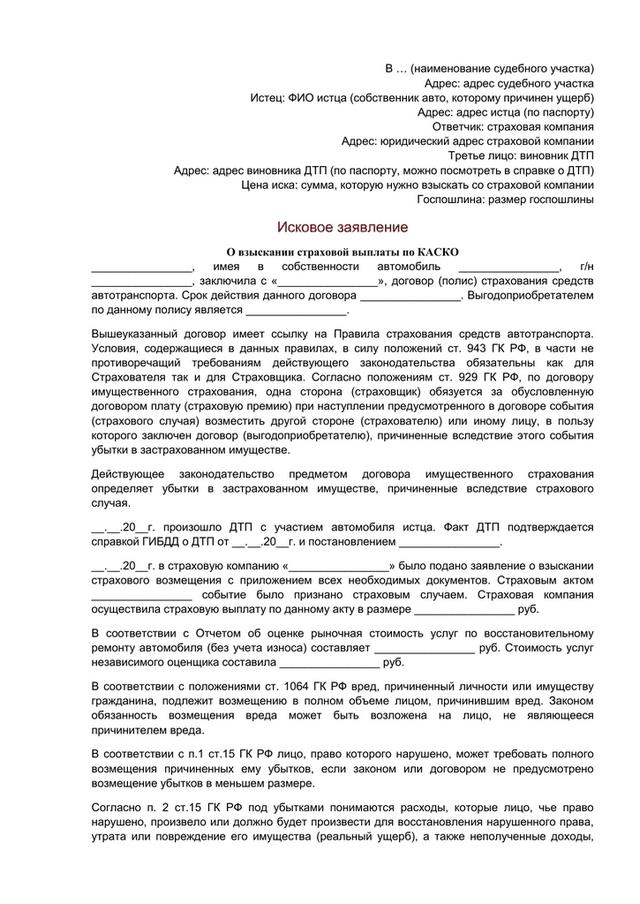 Упрощена процедура получения страхового возмещения ОСАГО после ДТП, Юридические Советы